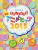 やさしくひける最新アニメヒッツ 2015