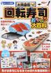 回転寿司おもしろ大百科 お魚図鑑つき! おしごと図鑑 社会科学習にも役立つ!!
