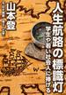 人生航路の標識灯(eXism Short Magazine)