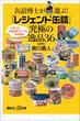 缶詰博士が選ぶ! 「レジェンド缶詰」究極の逸品36(講談社+α新書)