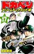 ドカベン ドリームトーナメント編17 (少年チャンピオン・コミックス)(少年チャンピオン・コミックス)