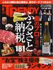 日経トレンディ2015年8月号