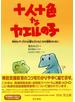 十人十色なカエルの子 特別なやり方が必要な子どもたちの理解のために
