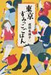 東京すみっこごはん 1(光文社文庫)