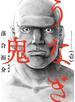 うなぎ鬼 (1)