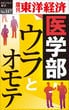 医学部ウラとオモテ-週刊東洋経済eビジネス新書No.117(週刊東洋経済eビジネス新書)