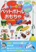 ペットボトルおもちゃ マンガKids工作BOOK 決定!おもちゃの達人がえらんだベスト25 図書館版