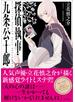 【期間限定価格】探偵執事・九条公士郎