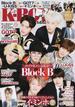 K−BOY Paradise Vol.17 Block B GOT7 U−KISS イ・ミンホ