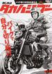 ゲッカンタカハシゴー バイク乗りが日本を変える 第3ゴー(2015) バイクで自分を切り拓け