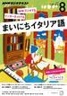 NHKラジオ まいにちイタリア語 2015年8月号