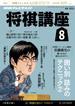 NHK 将棋講座 2015年8月号