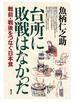 台所に敗戦はなかった 戦前・戦後をつなぐ日本食