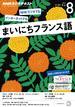 NHKラジオ まいにちフランス語 2015年8月号