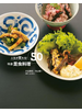 人生が変わる!特選 昆虫料理50