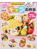 akinoichigoのキャラお弁当214 子どもよろこぶ 全部食べたよ! おかずも主食もキャラだから、残さず食べちゃう!