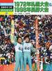 時代背景から考える日本の6つのオリンピック 2 1972年札幌大会&1998年長野大会