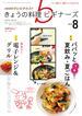 NHK きょうの料理ビギナーズ 2015年8月号