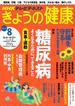 NHK きょうの健康 2015年8月号