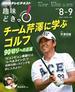 NHK 趣味どきっ!(月曜) チーム芹澤に学ぶゴルフ ~90切りへの近道2015年8月~9月