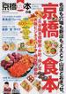 ぴあ京橋食本 最新!だけでは終わらない長く使える京橋の201店(ぴあMOOK関西)