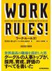 ワーク・ルールズ!
