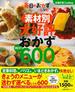 【アウトレットブック】素材別 大好評おかずベスト600
