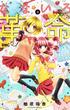 なないろ革命 3 (りぼんマスコットコミックス)(りぼんマスコットコミックス)