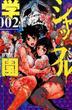 シャッフル学園 2 (少年チャンピオン・コミックス)(少年チャンピオン・コミックス)