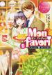 Mon favori Ayako & Shinobu 1(エタニティ文庫)