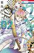 ウラカタ!! 2 (花とゆめCOMICS)(花とゆめコミックス)