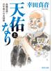 【期間限定価格】天佑なり 上 高橋是清・百年前の日本国債