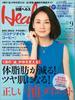 日経ヘルス 2015年9月号