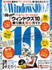 Windows100%  2015年8月号