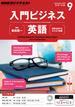 NHKラジオ 入門ビジネス英語 2015年9月号