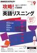 NHKラジオ 攻略!英語リスニング 2015年9月号