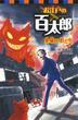 お江戸の百太郎 3 赤猫がおどる(ポプラポケット文庫)