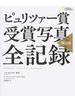 ピュリツァー賞受賞写真全記録 第2版