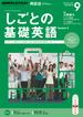 NHKテレビ しごとの基礎英語 2015年9月号