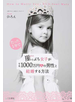 たった1年で崖っぷち女子が年収1000万円超の男性と結婚する方法