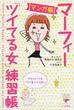 マーフィー「ツイてる女」練習帳 今日からできる「引き寄せの法則」 マンガ版