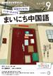 NHKラジオ まいにち中国語 2015年9月号