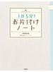 【期間限定価格】1日5分!お片付けノート