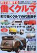 町で活躍する働くクルマのすべて 日本中で見かける全車種完全ガイド