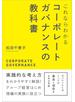 【期間限定価格】これならわかる コーポレートガバナンスの教科書