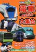 電車まるごと大集合 日本全国、人気の電車170車両!