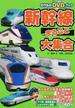 新幹線まるごと大集合 本とDVDで新幹線のすべてがわかる!