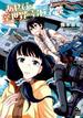 あせびと空世界の冒険者 4 (RYU COMICS)