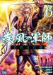 義風堂々!!疾風の軍師−黒田官兵衛− 6 (ゼノンコミックス)