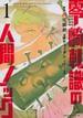 零崎軋識の人間ノック(アフタヌーン) 4巻セット(アフタヌーンKC)